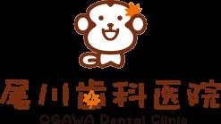 尾川歯科医院 Ogawa Dental Clinic